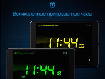 Мой Будильник Screenshot