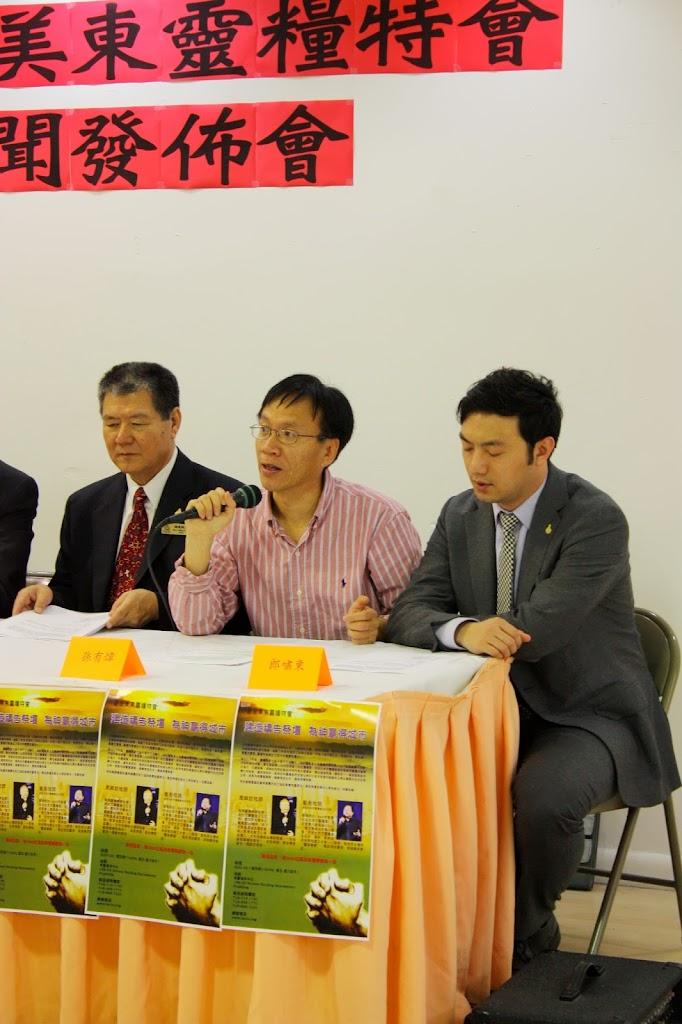 20130521第一屆美東靈糧特會發布會 - IMG_7793.jpg
