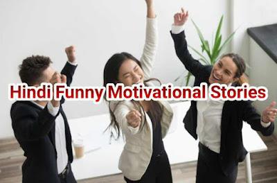 Hindi funny motivational story