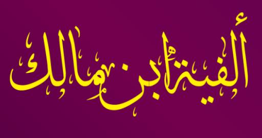 cara menghafal alfiyyah dengan cepat Konsisten dan Tak Mudah Hilang