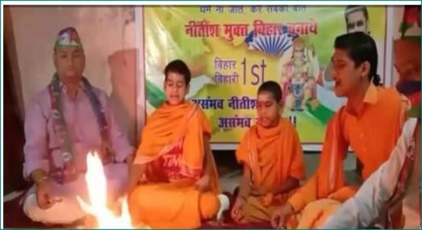 Bihar Chunav Results LIVE: नीतीश मुक्त सरकार के लिए पटना में चिराग की पार्टी ने शुरू किया यज्ञ और हवन