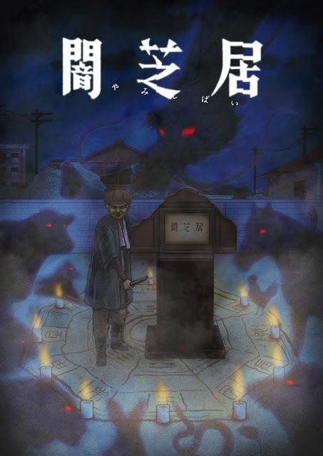 Theatre of Darkness: Yamishibai 9