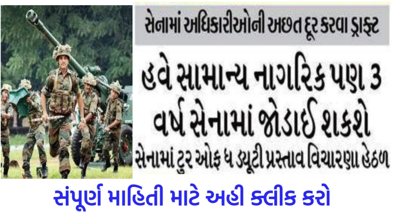 https://imp.rojgarupdates.in/2020/05/tour-of-duty-army-proposes-three-year.html