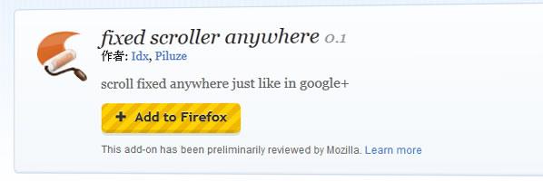 固定のページスクロール機能を追加する fixed scroller anywhere 0.1