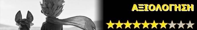 Ο Μικρός Πρίγκιπας (Le Petit Prince / The Little Prince) Rating