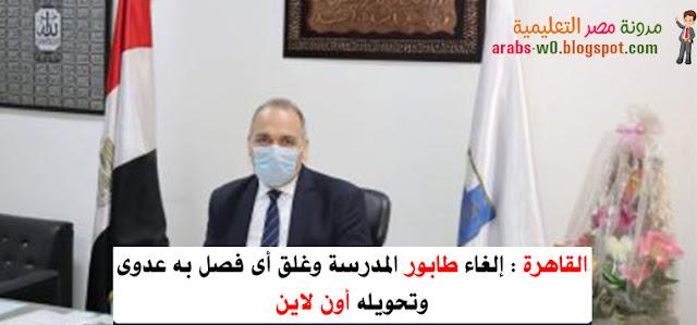 القاهرة: إلغاء طابور المدرسة وغلق أى فصل به عدوى وتحويله أون لاين