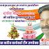 राकेश बोयत पूर्व जिला प्रमुख बून्दी केशवरायपाटन विधानसभा से  कांग्रेस प्रत्याशी रहे  श्री राकेश बोयत जी को 16 अगस्त को जन्मोत्सव की हार्दिक बधाई एव शुभकामनाये team 1st Rajasthan