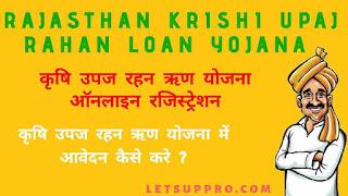 Krishi Upaj Rahan Loan Yojana 2020