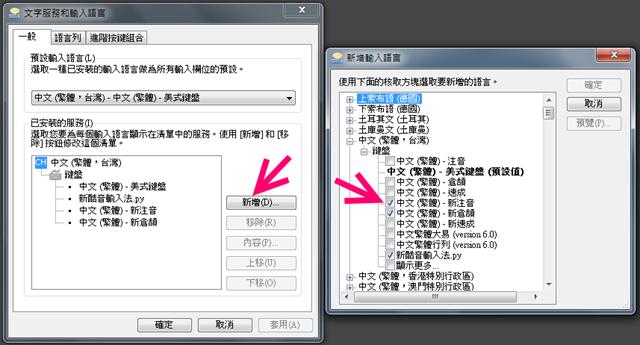 如何在 WIN7 中啟用虛擬鍵盤的中文輸入法003