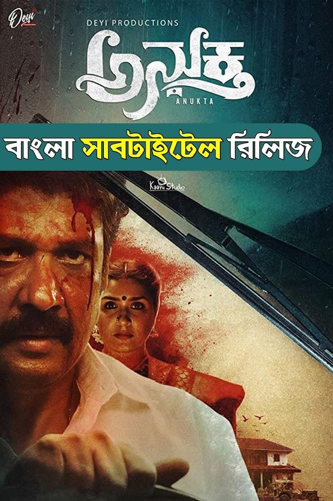 Anukta (2019) Bangla Subtitle Download - মুভি রিভিউ