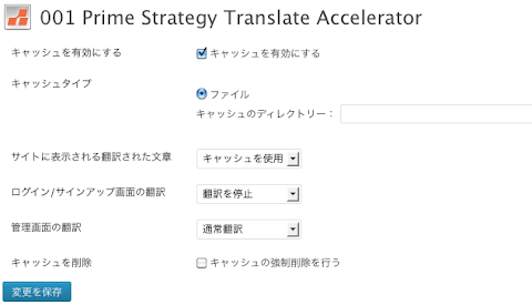 001 Prime Strategy Translate Accelerator の設定例