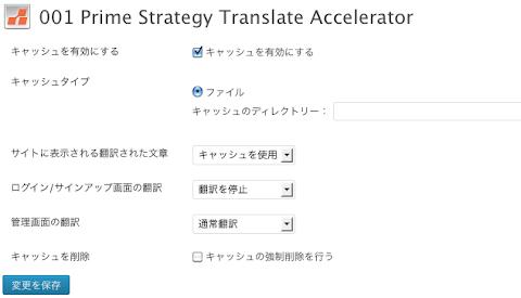 001 Prime Strategy Translate Acceleratorの設定例