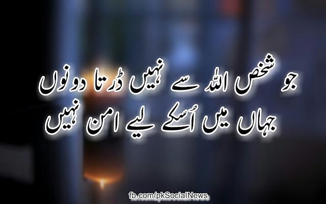 allah name design urdu quote daily urdu beautiful quotes