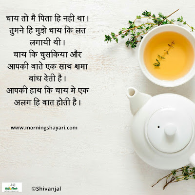 Image for चाय शायरी Chay Shayari,chay shayari chay shayri chay pe shayri chay par shayari chay status hindi,