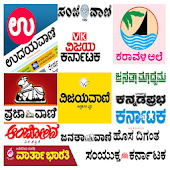 Read All Kannada News Papers