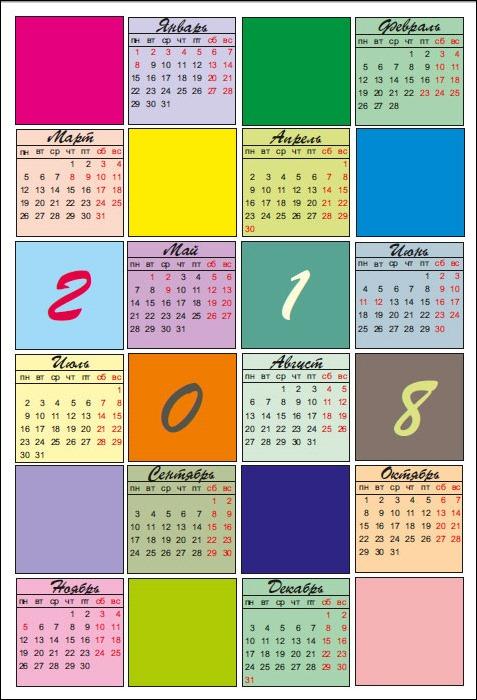 Календарь 2018 формата А3 распечатать