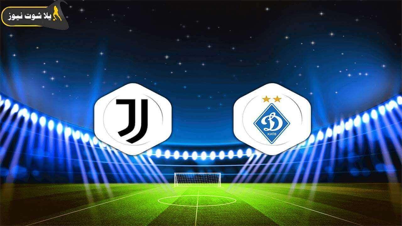 أهداف مباراة دينامو كييف ويوفنتوس 0-2 بتاريخ 2020-10-20 دوري أبطال أوروبا