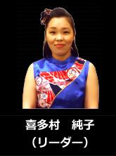 喜多村 純子