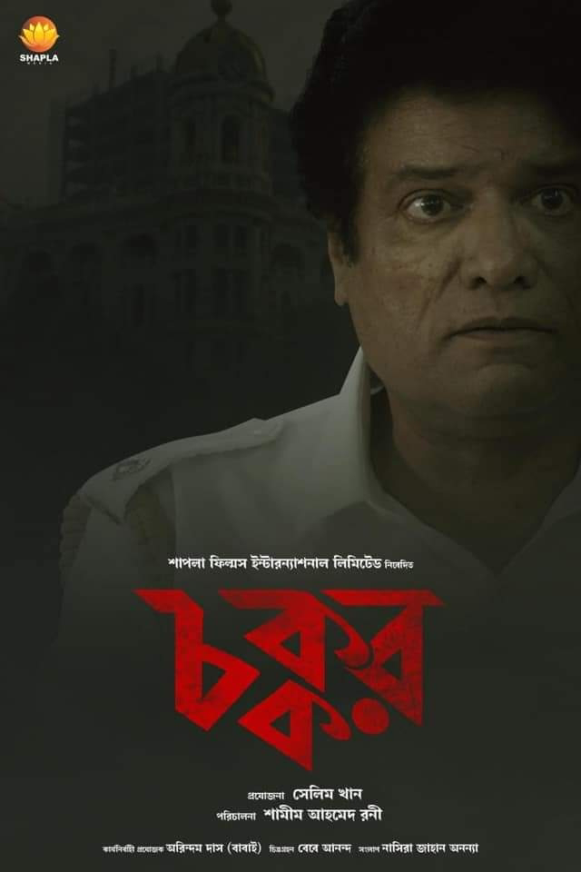 Chokkor Bangla Movie Coming Soon