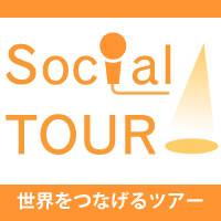 SocialTourのイメージ