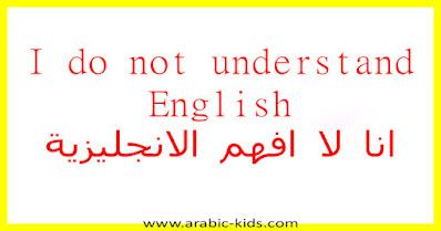 I do not understand English انا لا افهم الانجليزية
