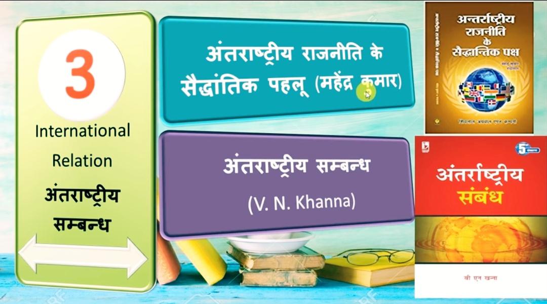 UPSC Book list in hindi