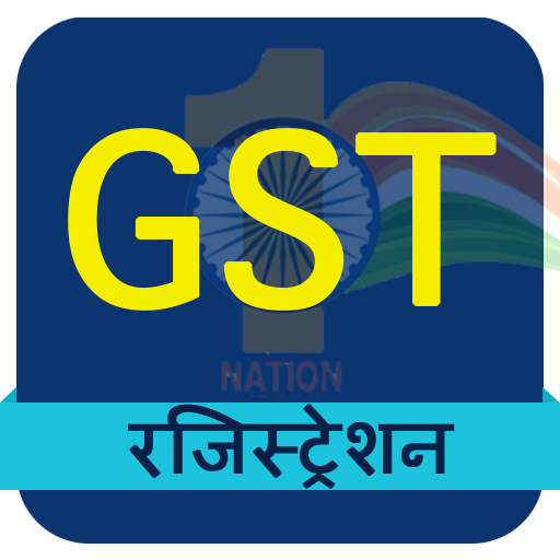 GST Online Registration Hindi 2017