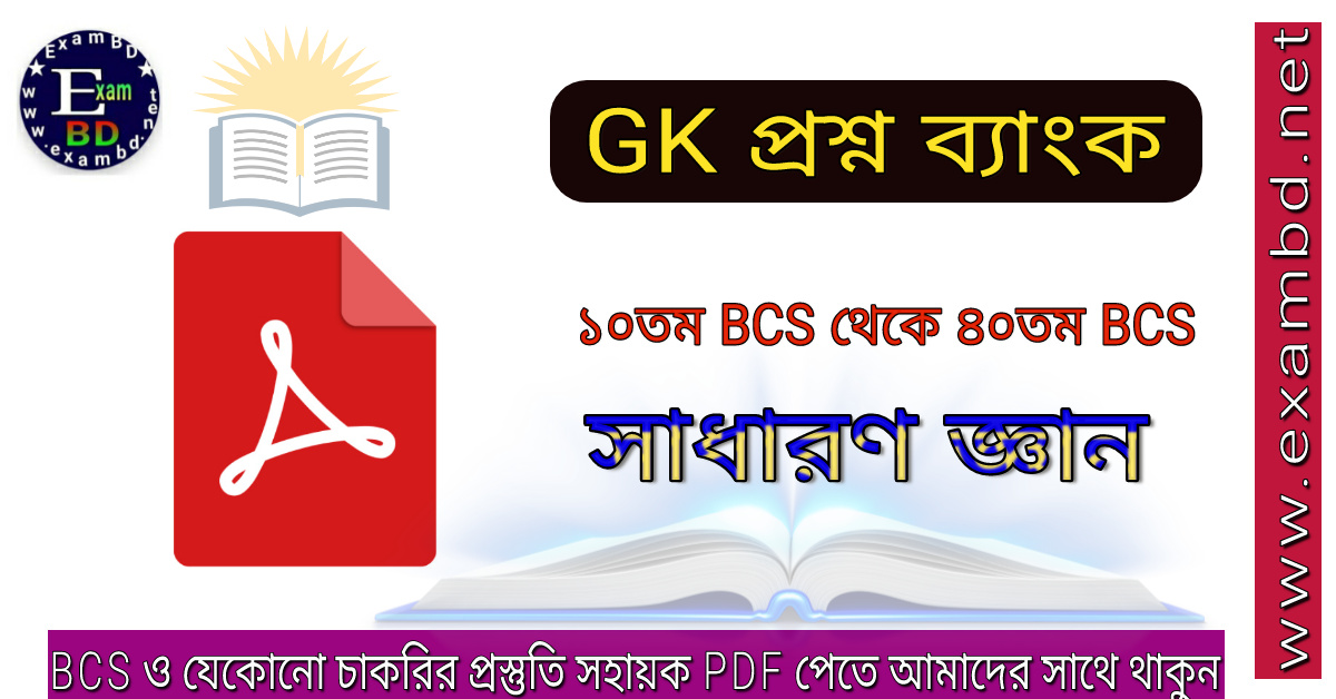 GK প্রশ্ন ব্যাংক: ১০তম BCS থেকে ৪০তম BCS