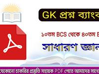 GK প্রশ্ন ব্যাংক: ১০তম BCS থেকে ৪০তম BCS - PDF Download
