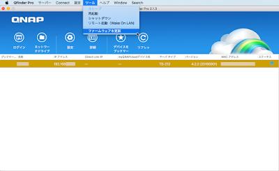 Qfinder Proからファームウェアをダウングレード