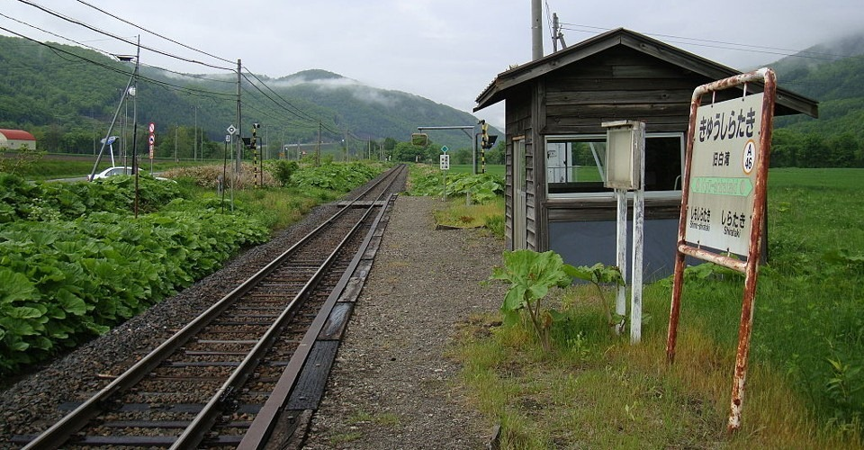 Kyu-Shirataki-station
