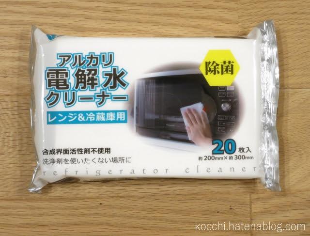 セリア:アルカリ電解水クリーナー(レンジ&冷蔵庫用)-パケオモテ