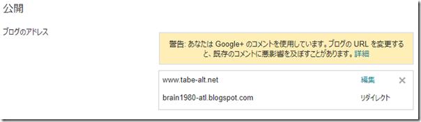 15_ブログのアドレス_成功