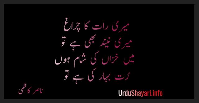 Romantic urdu Shayari 2 lines by nasir kazmi with images