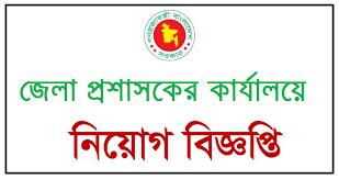জেলা প্রশাসকের কার্যালয়ে নতুন নিয়োগ বিজ্ঞপ্তি - District Council Office New Job Circular