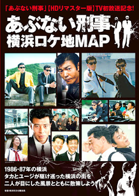 あぶない刑事 横浜ロケ地MAP