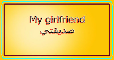 My girlfriend صديقتي