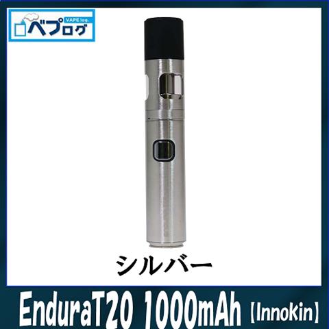07211226 59717478641e5 thumb%255B2%255D - 【MOD】「Innokin ENDURA T20 1000mAh(エンデュラティー20)スターターキット」レビュー。蓋つき漏れ安心。MTLドローでバランスよいキット。美味しいマン!!【電子タバコ/MTL/VAPE/ベプログ】