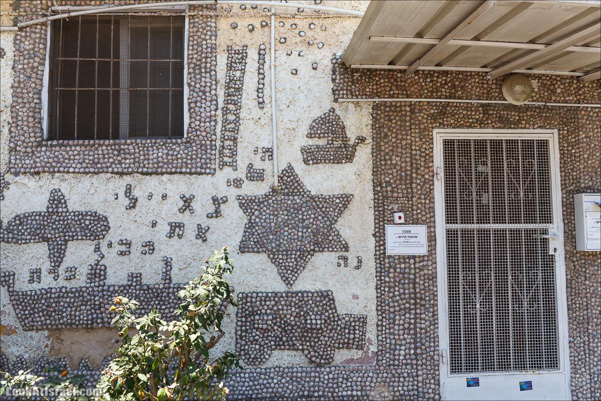 Дом из ракушек в Тель-Авиве