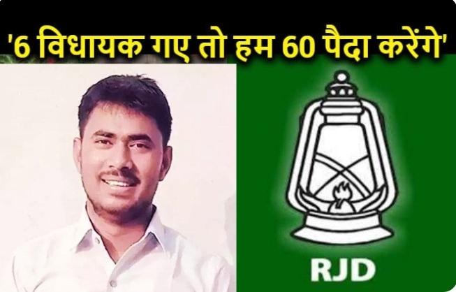 राजद नेता ने पार्टी को बताया फैक्ट्री, भवेश यादव बोले- 6 विधायक गए तो हम 60 पैदा करेंगे