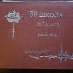 Albom 1984 10-5