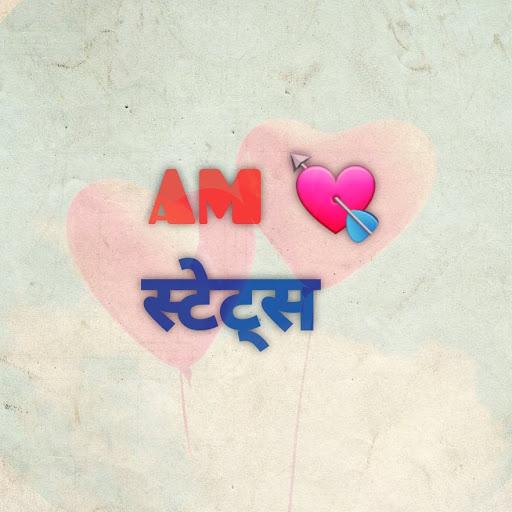 Anil Meena Status