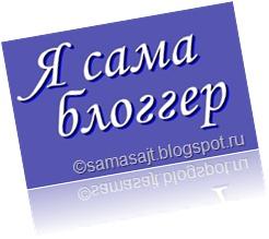 я сама_для лого