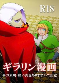 【腐向け】ギラリン漫画