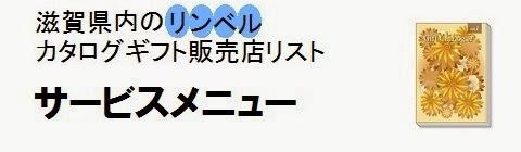 滋賀県内のリンベルカタログギフト販売店情報・サービスメニューの画像