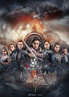 Mãng Hoang Kỷ - The Legend of Jade Sword (2018) | VietSub + Thuyết Minh