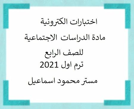 اختبارات الكترونية مادة الدراسات الاجتماعية للصف الرابع ترم اول2021