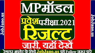 MP Model School Result 2021