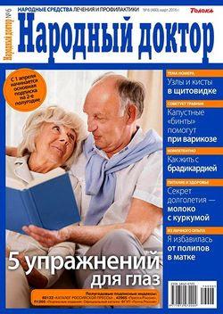 Читать онлайн журнал<br>Народный доктор (№6 2016)<br>или скачать журнал бесплатно