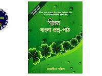 শীকর বাংলা প্রশ্ন পাঠ - Full Book Pdf ফাইল